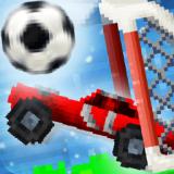 像素賽車足球 v1.8安卓版