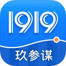 1919玖參謀 v1.0.5蘋果版