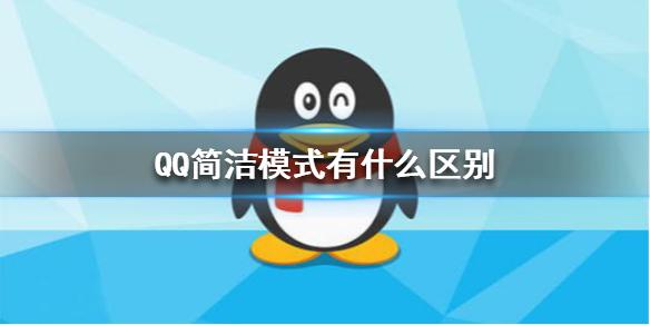 QQ簡潔模式怎么樣