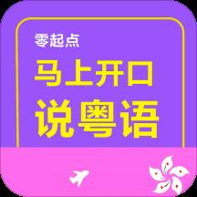 马上开口说粤语 v2.67.029 安卓版