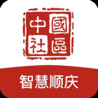 智慧順慶 v1.0.34 安卓版
