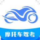 摩托車駕考助手 v1.0.0安卓版