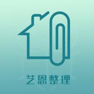 藝恩整理 v1.0.1安卓版