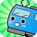 電車葡萄號 v2.0.3安卓版