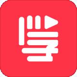 學習微課堂 v2.2.2安卓版