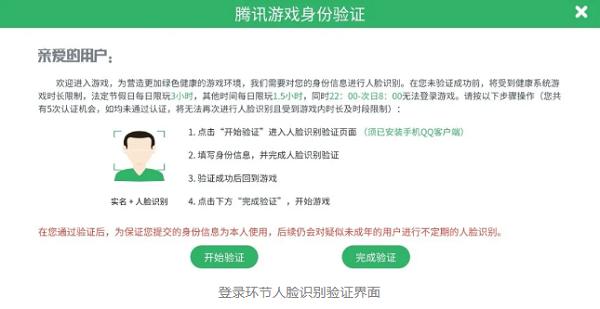 騰訊游戲怎么取消人臉識別認證