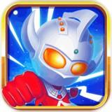 熱血奧特超人格斗 v1.1.26安卓版