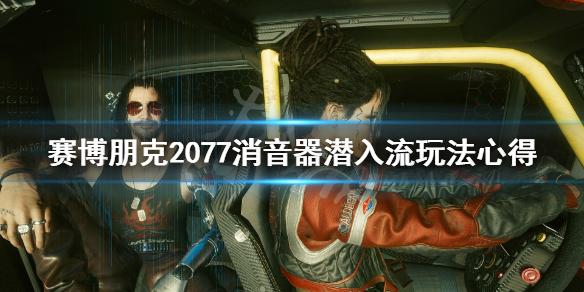 賽博朋克2077消音器潛入流怎么選擇武器