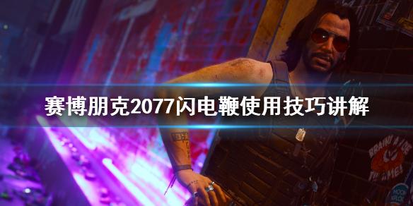 賽博朋克2077閃電鞭怎么玩