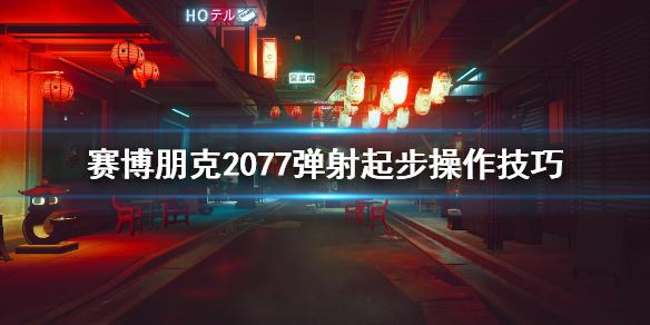 賽博朋克2077怎么彈射起步
