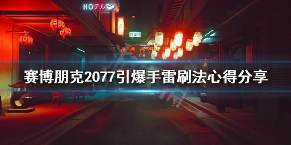賽博朋克2077如何獲得引爆手雷