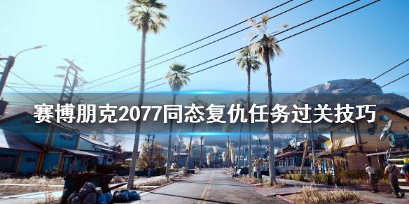賽博朋克2077同態復仇任務怎么完成