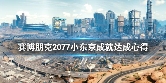 賽博朋克2077小東京成就怎么得