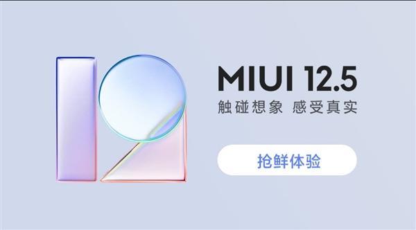 miui12.5在哪報名內測