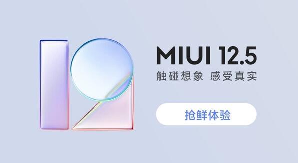 miui12.5內測支持哪些機型