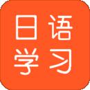 日語每日一語 v1.1.0安卓版
