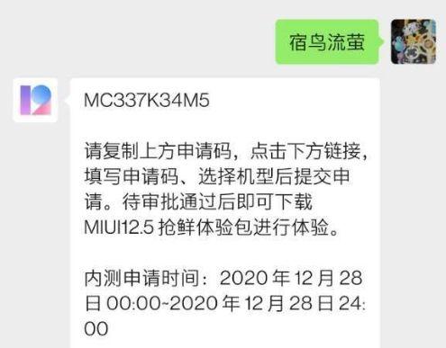 miui12.5內測申請碼怎么領