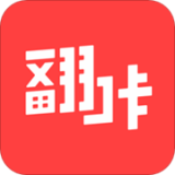 翻咔 v1.1.34安卓版