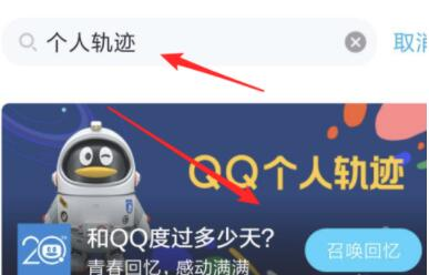 qq怎么看個人軌跡