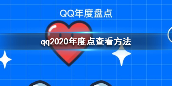 qq怎么打開年度盤點