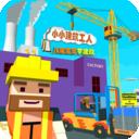 迷你建筑工人世界 v2.1安卓版