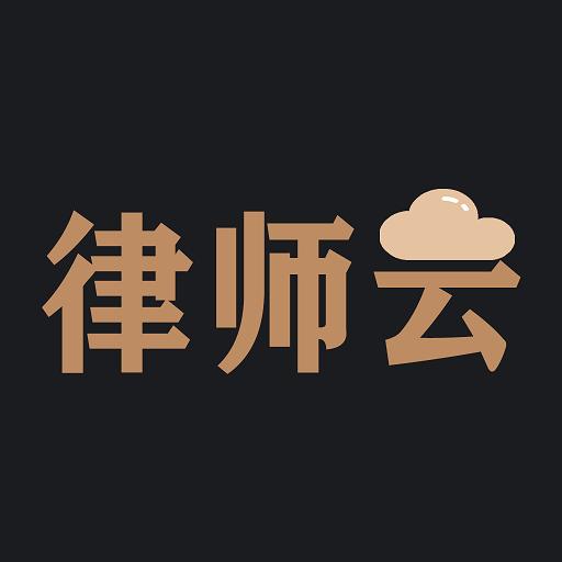 律師云律師端 v1.0.0 安卓版