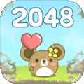 2048倉鼠世界 v1.2.3安卓版
