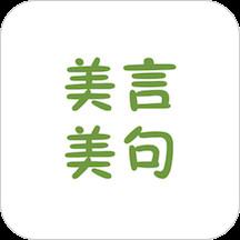美言美句 v1.0.0.9 安卓版