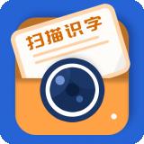 掃描識字 v1.2.8安卓版