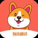 狗狗語交流翻譯 v1.1 安卓版