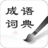 中華成語詞典 v1.0.4安卓版