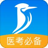 百通醫學 v6.3.9安卓版