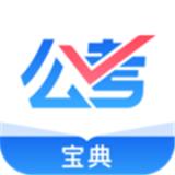 公考寶典專業版 v1.2.4安卓版
