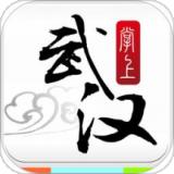 掌上武漢 v5.6.2安卓版