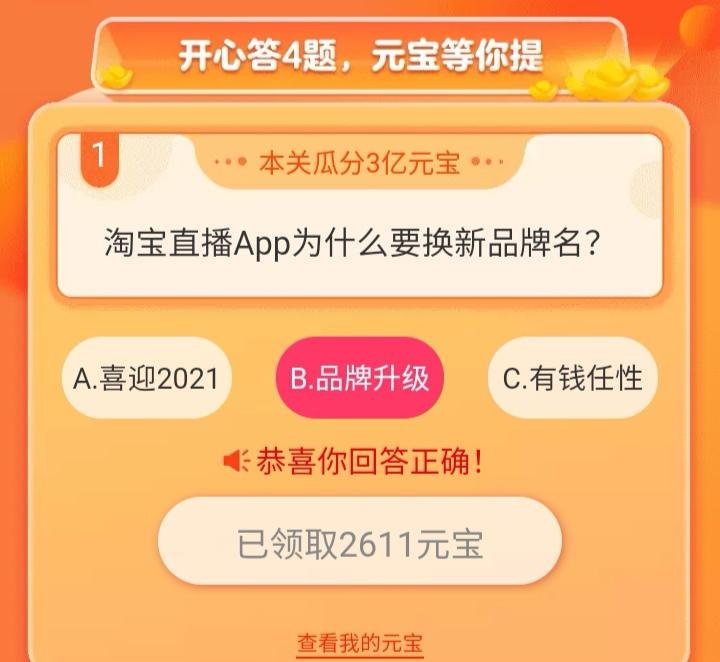 淘寶直播app新品含有哪個字