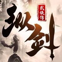 縱劍武俠傳 v1.0蘋果版