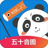 日語入門學堂 v3.1.0安卓版