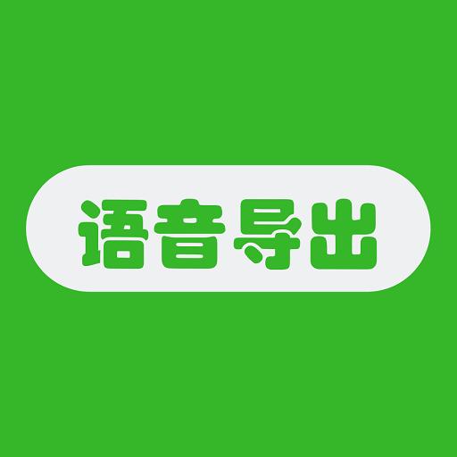 語音導出助手 v1.0.0 安卓版