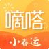 嘀嗒拼車 v8.10.35安卓版