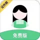 證件照DIY v21.01.01安卓版