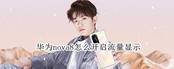 華為nova8怎么顯示網速