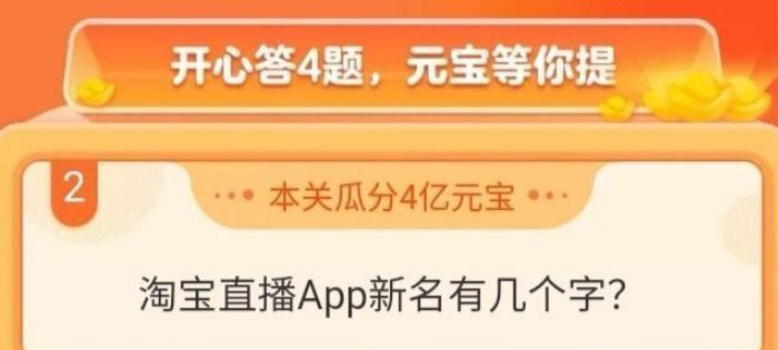 淘寶直播app新名含有哪個字