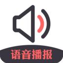 信息语音播报 v3.0.3安卓版