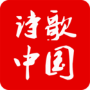 詩歌中國 v2.4.2安卓版