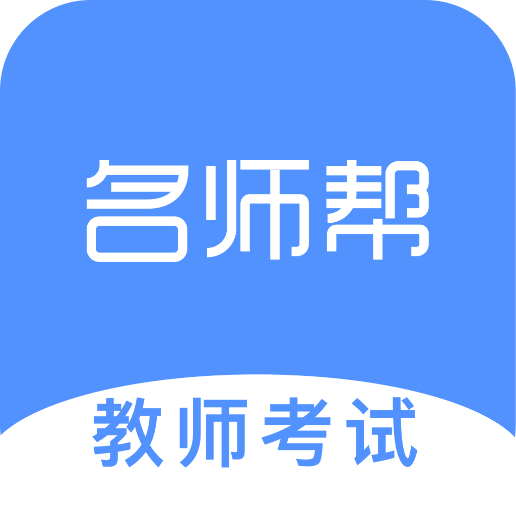 名師幫-教師考試 v1.12.1223 安卓版