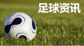 最全足球資訊軟件合集