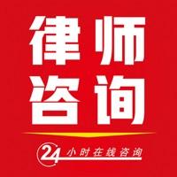 云臺法律咨詢 v1.6.6蘋果版