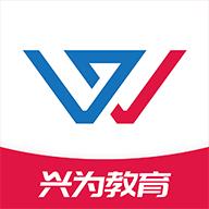 興為教育 v2.7.5安卓版