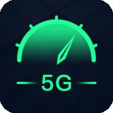 5G测速助手 v4.0.0安卓版