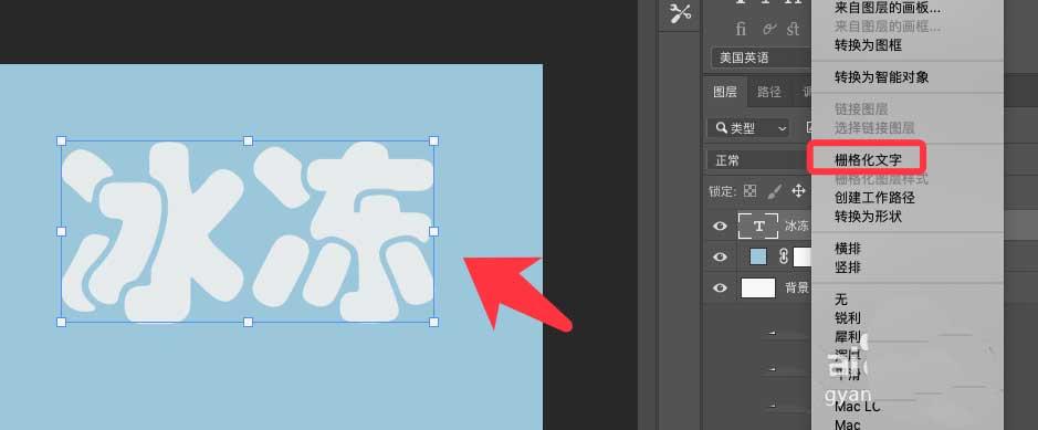 PS字体怎么添加冰冻效果
